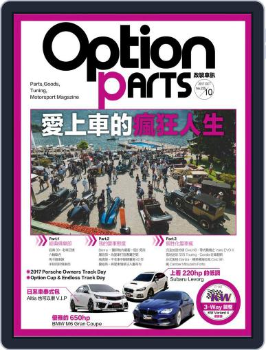 Option Tuning Magazine 改裝車訊 (Digital) October 24th, 2017 Issue Cover