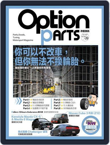 Option Tuning Magazine 改裝車訊 (Digital) September 25th, 2017 Issue Cover