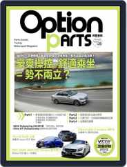 Option Tuning Magazine 改裝車訊 (Digital) Subscription August 16th, 2017 Issue