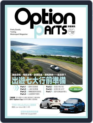 Option Tuning Magazine 改裝車訊 (Digital) July 30th, 2017 Issue Cover