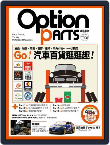 Option Tuning Magazine 改裝車訊 (Digital) July 16th, 2017 Issue Cover
