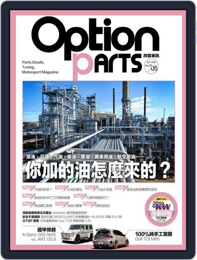 Option Tuning Magazine 改裝車訊 (Digital) May 13th, 2017 Issue Cover
