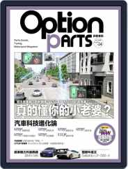 Option Tuning Magazine 改裝車訊 (Digital) Subscription April 27th, 2017 Issue