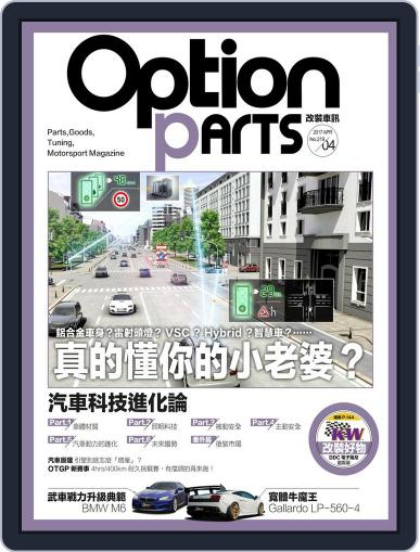 Option Tuning Magazine 改裝車訊 (Digital) April 27th, 2017 Issue Cover