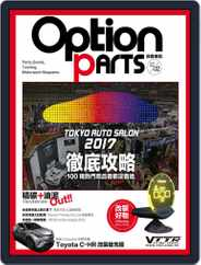 Option Tuning Magazine 改裝車訊 (Digital) Subscription February 22nd, 2017 Issue