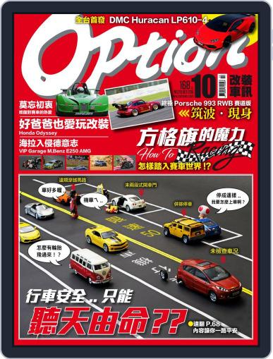 Option Tuning Magazine 改裝車訊 (Digital) October 13th, 2016 Issue Cover