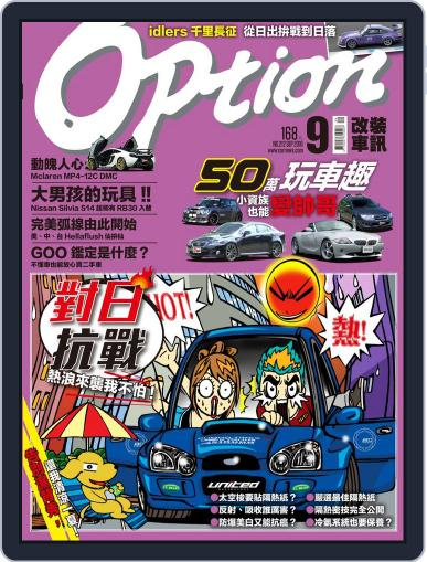 Option Tuning Magazine 改裝車訊 (Digital) August 30th, 2016 Issue Cover