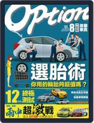 Option Tuning Magazine 改裝車訊 (Digital) Subscription August 3rd, 2016 Issue