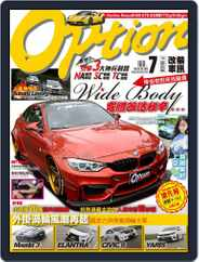 Option Tuning Magazine 改裝車訊 (Digital) Subscription July 5th, 2016 Issue