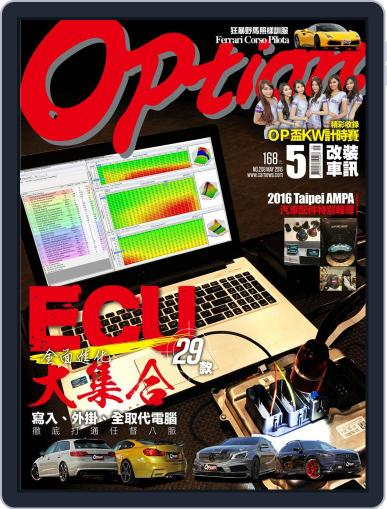 Option Tuning Magazine 改裝車訊 (Digital) April 28th, 2016 Issue Cover