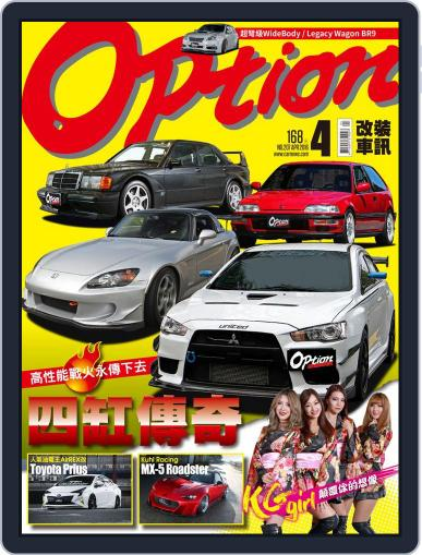 Option Tuning Magazine 改裝車訊 (Digital) March 27th, 2016 Issue Cover
