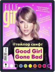 ELLE GIRL Russia (Digital) Subscription November 1st, 2017 Issue