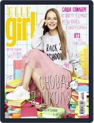 ELLE GIRL Russia (Digital) Subscription September 1st, 2017 Issue