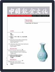 Journal of Chinese Dietary Culture 中國飲食文化 (Digital) Subscription November 17th, 2017 Issue