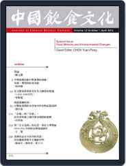 Journal of Chinese Dietary Culture 中國飲食文化 (Digital) Subscription May 11th, 2016 Issue