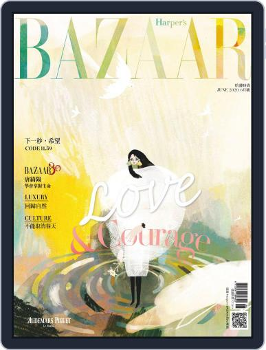 Harper's BAZAAR Taiwan June 11th, 2020 Digital Back Issue Cover