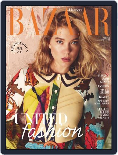 Harper's BAZAAR Taiwan May 12th, 2020 Digital Back Issue Cover