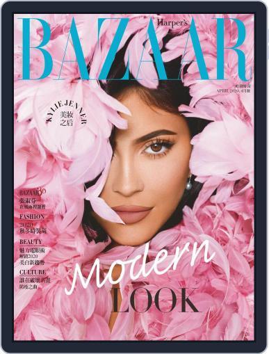 Harper's BAZAAR Taiwan April 13th, 2020 Digital Back Issue Cover