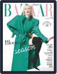 Harper's BAZAAR Taiwan (Digital) Subscription March 12th, 2020 Issue