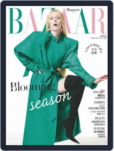 Harper's BAZAAR Taiwan March 12th, 2020 Digital Back Issue Cover