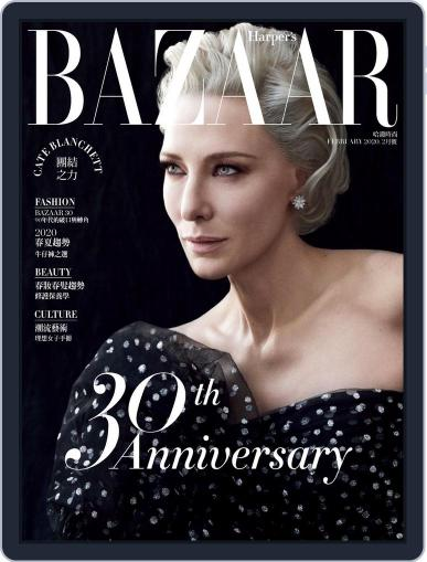 Harper's BAZAAR Taiwan February 12th, 2020 Digital Back Issue Cover