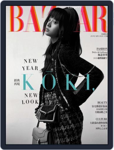 Harper's BAZAAR Taiwan January 13th, 2020 Digital Back Issue Cover