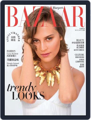 Harper's BAZAAR Taiwan May 10th, 2019 Digital Back Issue Cover