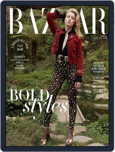 Harper's BAZAAR Taiwan April 11th, 2019 Digital Back Issue Cover