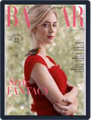 Harper's BAZAAR Taiwan (Digital) Subscription February 13th, 2019 Issue