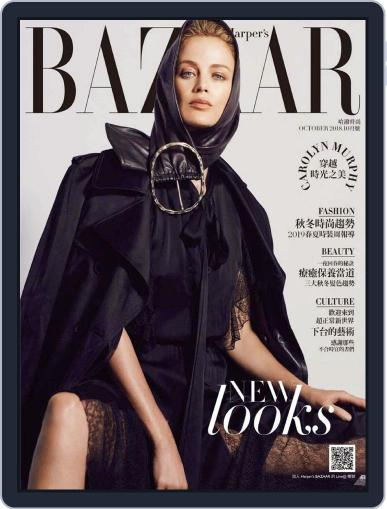 Harper's BAZAAR Taiwan October 8th, 2018 Digital Back Issue Cover
