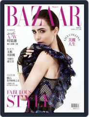Harper's BAZAAR Taiwan (Digital) Subscription April 8th, 2016 Issue