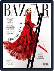 Harper's BAZAAR Taiwan (Digital) Subscription March 16th, 2016 Issue