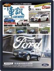 Carnews Magazine 一手車訊 (Digital) Subscription April 30th, 2020 Issue