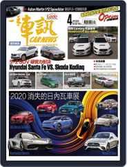 Carnews Magazine 一手車訊 (Digital) Subscription April 1st, 2020 Issue