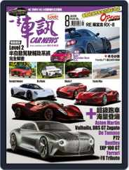 Carnews Magazine 一手車訊 (Digital) Subscription August 7th, 2019 Issue