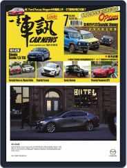 Carnews Magazine 一手車訊 (Digital) Subscription July 1st, 2019 Issue