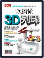 Business Today Career Special 今周刊特刊-職場工具書 (Digital) Subscription June 22nd, 2016 Issue