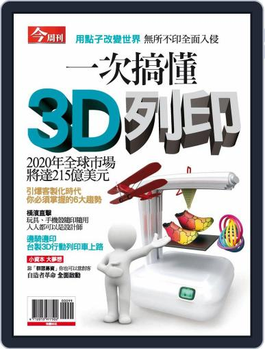 Business Today Career Special 今周刊特刊-職場工具書 (Digital) June 22nd, 2016 Issue Cover