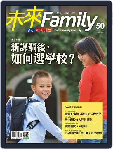 Global Family Monthly 未來 Family (Digital) March 3rd, 2020 Issue Cover