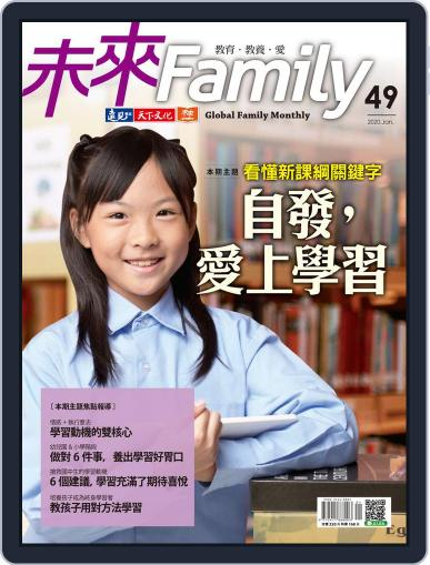 Global Family Monthly 未來 Family (Digital) December 31st, 2019 Issue Cover