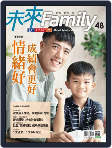 Global Family Monthly 未來 Family (Digital) November 4th, 2019 Issue Cover