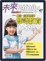 Global Family Monthly 未來 Family (Digital) Subscription September 3rd, 2019 Issue