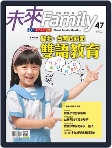 Global Family Monthly 未來 Family (Digital) September 3rd, 2019 Issue Cover