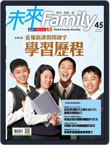 Global Family Monthly 未來 Family (Digital) April 29th, 2019 Issue Cover