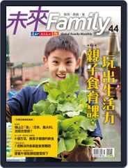 Global Family Monthly 未來 Family (Digital) Subscription February 27th, 2019 Issue