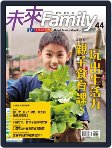 Global Family Monthly 未來 Family (Digital) February 27th, 2019 Issue Cover