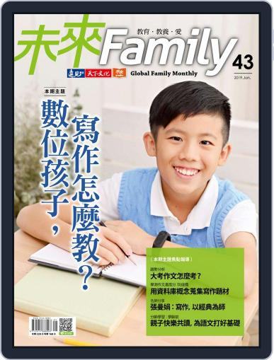 Global Family Monthly 未來 Family (Digital) December 28th, 2018 Issue Cover