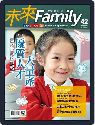 Global Family Monthly 未來 Family (Digital) December 4th, 2018 Issue Cover