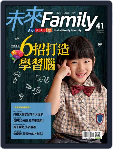 Global Family Monthly 未來 Family (Digital) October 31st, 2018 Issue Cover