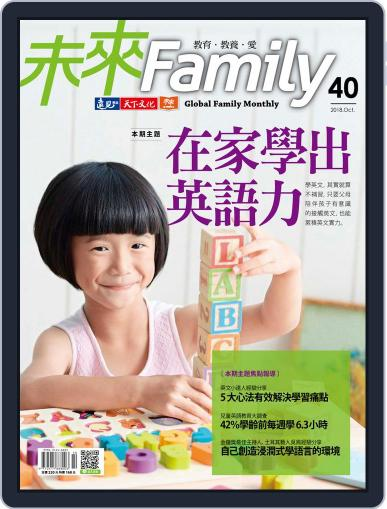 Global Family Monthly 未來 Family (Digital) October 1st, 2018 Issue Cover